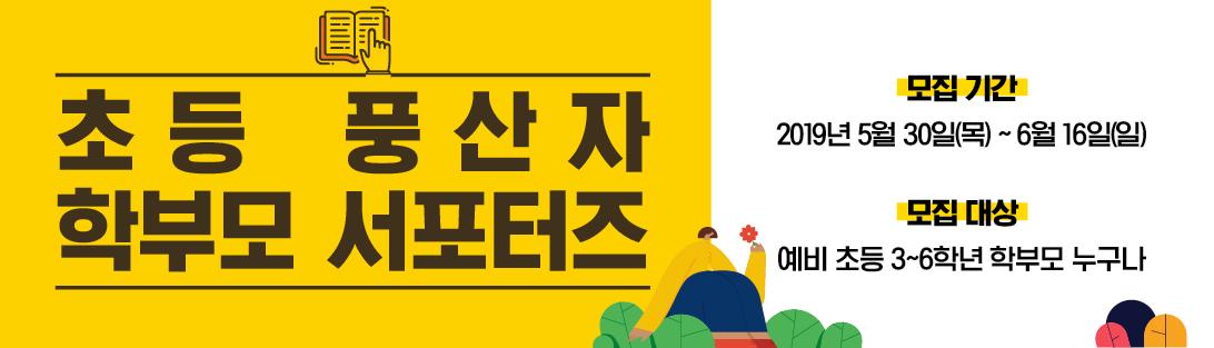 풍산자 초등 수학 학부모 서포터즈 선발 안내★